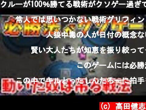 クルーが100%勝てる戦術がクソゲー過ぎてワロタwww【Among Us】  (c) 高田健志