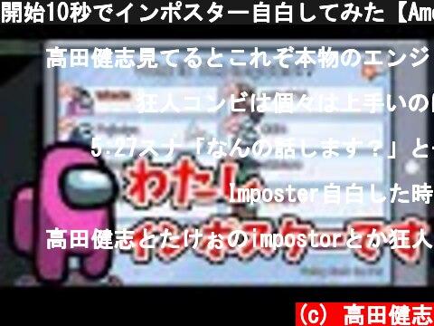 開始10秒でインポスター自白してみた【Among Us】  (c) 高田健志