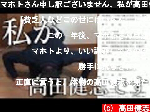 マホトさん申し訳ございません、私が高田健志です  (c) 高田健志