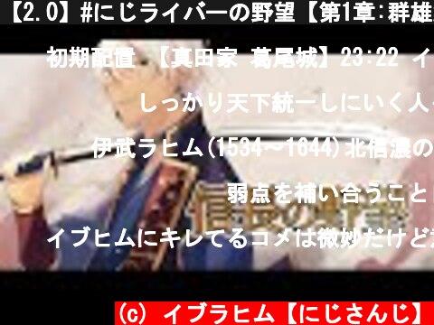 【2.0】#にじライバーの野望【第1章:群雄集結】  (c) イブラヒム【にじさんじ】