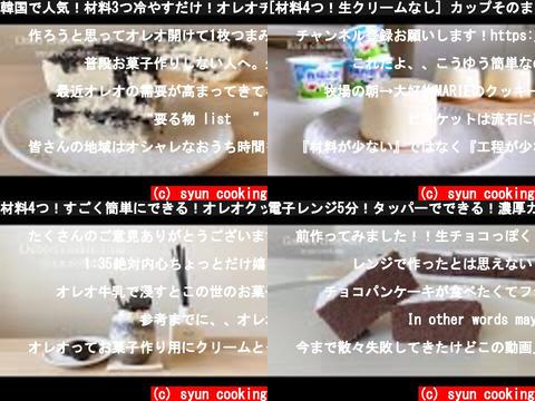 syun cooking(おすすめch紹介)