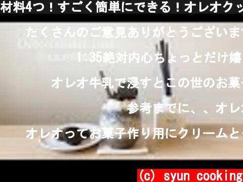 材料4つ!すごく簡単にできる!オレオクッキーミルク作り方 Oreo cookie milk 오레오 쿠키 우유  (c) syun cooking