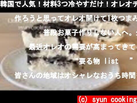 韓国で人気!材料3つ冷やすだけ!オレオチーズケーキ作り方 오레오 치즈 케이크  (c) syun cooking