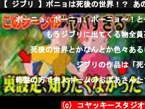 【 ジブリ 】ポニョは死後の世界!? あの歌の本当の意味がヤバイ【 崖の上のポニョ 都市伝説 】  (c) コヤッキースタジオ