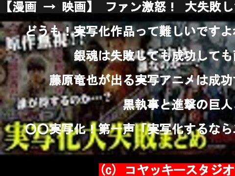 """【漫画 → 映画】 ファン激怒! 大失敗した"""" 実写化 """"作品まとめ!【 都市伝説 】  (c) コヤッキースタジオ"""