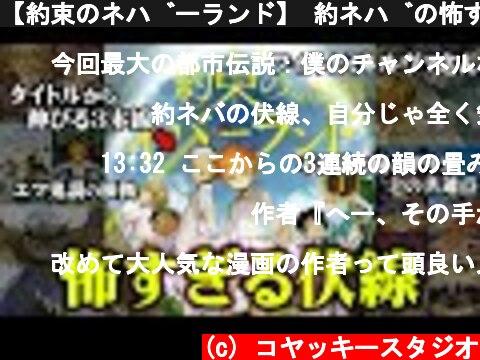 【約束のネバーランド】 約ネバの怖すぎる伏線17選 【 クロさん コラボ 】  (c) コヤッキースタジオ