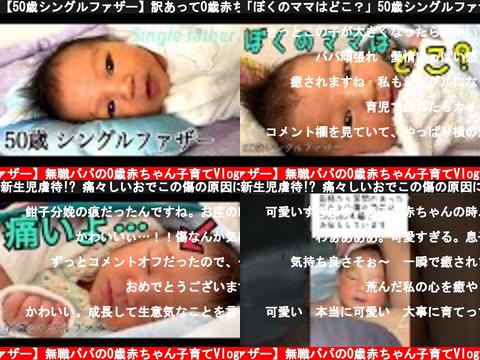 【50歳シングルファザー】無職パパの0歳赤ちゃん子育てVlog(おすすめch紹介)