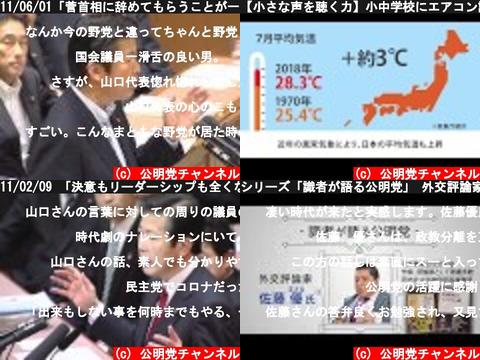 公明党チャンネル(おすすめch紹介)