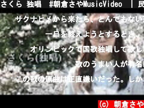 さくら 独唱  #朝倉さやMusicVideo    民謡日本一  (c) 朝倉さや