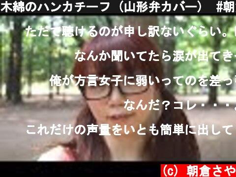 木綿のハンカチーフ (山形弁カバー)  #朝倉さやMusicVideo  (c) 朝倉さや
