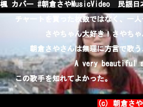 楓 カバー #朝倉さやMusicVideo  民謡日本一  (c) 朝倉さや