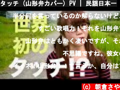 タッチ (山形弁カバー) PV   民謡日本一  (c) 朝倉さや