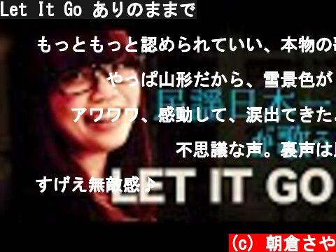 Let It Go ありのままで  (c) 朝倉さや