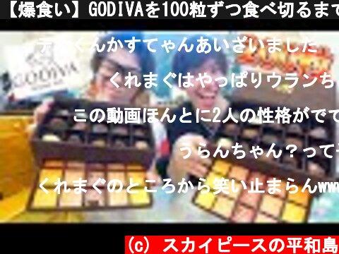 【爆食い】GODIVAを100粒ずつ食べ切るまで終われません!!!  (c) スカイピースの平和島