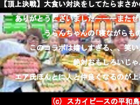 【頂上決戦】大食い対決をしてたらまさかの結果にwwwww【くれまぐ】  (c) スカイピースの平和島