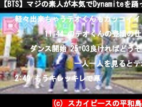 【BTS】マジの素人が本気でDynamiteを踊ってみた。  (c) スカイピースの平和島