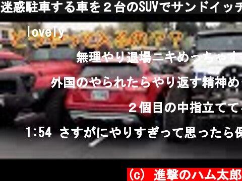 迷惑駐車する車を2台のSUVでサンドイッチしてやったぜ!!これぞ自業自得!【見たらスカッとするドラレコ動画まとめ】  (c) 進撃のハム太郎