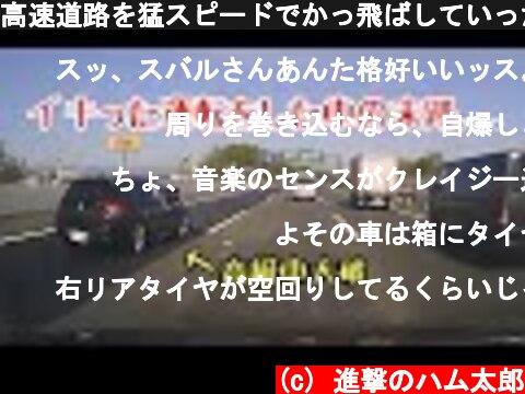 高速道路を猛スピードでかっ飛ばしていった車が事故ってた...【ドラレコ動画まとめ】  (c) 進撃のハム太郎