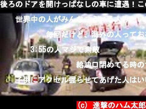 後ろのドアを開けっぱなしの車に遭遇!この後、ライダーがまさかの行動に!!【グッドライダー動画集】  (c) 進撃のハム太郎