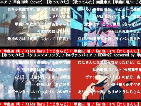 甲斐田 晴 / Kaida Haru【にじさんじ】(おすすめch紹介)