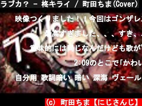 ラブカ? - 柊キライ / 町田ちま(Cover)  (c) 町田ちま【にじさんじ】