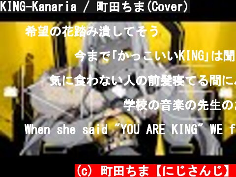 KING-Kanaria / 町田ちま(Cover)  (c) 町田ちま【にじさんじ】