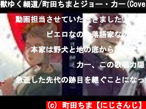 獣ゆく細道/町田ちまとジョー・力一(Cover)  (c) 町田ちま【にじさんじ】