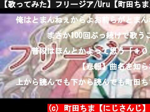 【歌ってみた】フリージア/Uru【町田ちま】  (c) 町田ちま【にじさんじ】
