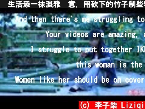 为生活添一抹淡雅绿意,用砍下的竹子制些物件儿——竹沙发 Bamboo Sofa|Liziqi channel  (c) 李子柒 Liziqi