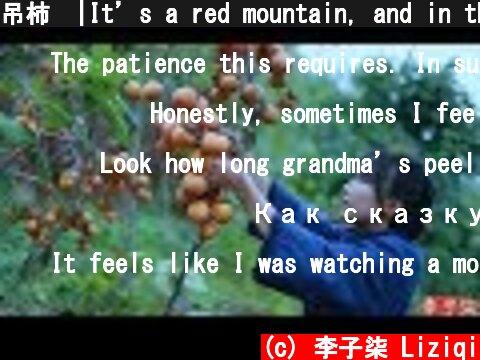 吊柿饼|It's a red mountain, and in the fall, it's natural to make some sweet persimmons.|Liziqi channel  (c) 李子柒 Liziqi