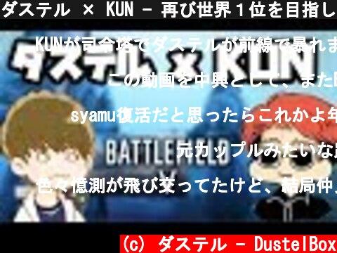 ダステル × KUN - 再び世界1位を目指して-。   BF5  (c) ダステル - DustelBox