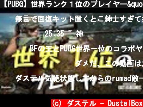 """【PUBG】世界ランク1位のプレイヤー""""Rumad""""とDUOスクアッド  (c) ダステル - DustelBox"""
