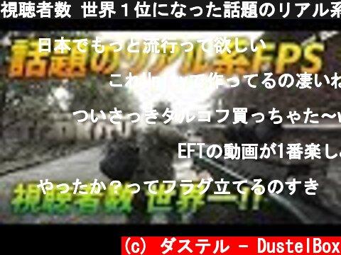 視聴者数 世界1位になった話題のリアル系FPSの戦闘  (c) ダステル - DustelBox