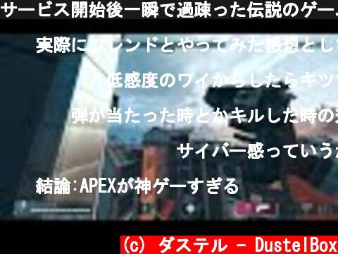 サービス開始後一瞬で過疎った伝説のゲームの全盛期  (c) ダステル - DustelBox