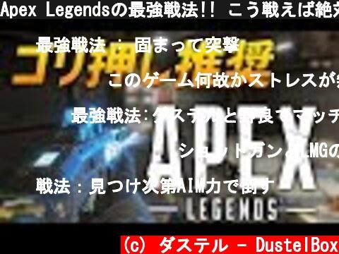 Apex Legendsの最強戦法!! こう戦えば絶対負けないw  (c) ダステル - DustelBox