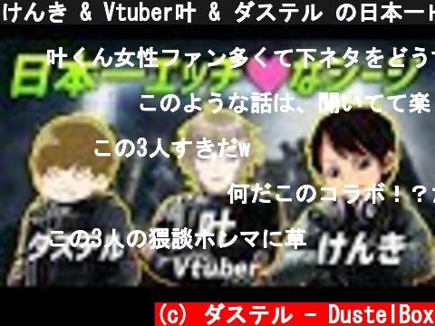 けんき & Vtuber叶 & ダステル の日本一Hなシージ  (c) ダステル - DustelBox