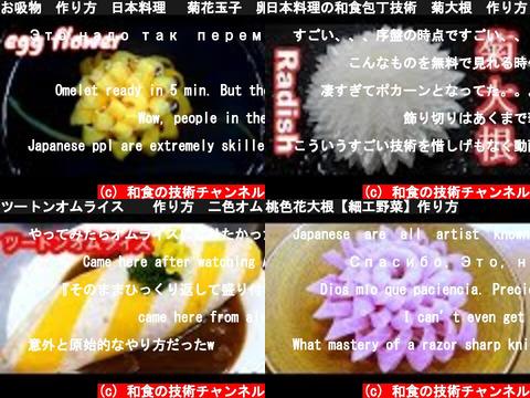和食の技術チャンネル(おすすめch紹介)