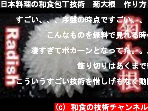 日本料理の和食包丁技術 菊大根 作り方 Made in Japan  (c) 和食の技術チャンネル