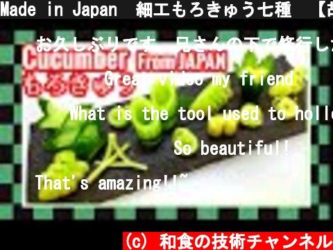 Made in Japan  細工もろきゅう七種 【胡瓜】  (c) 和食の技術チャンネル