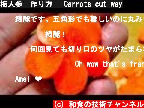 梅人参 作り方  Carrots cut way  (c) 和食の技術チャンネル