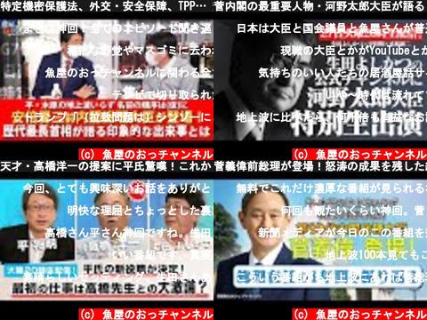 魚屋のおっチャンネル(おすすめch紹介)