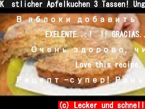 K�stlicher Apfelkuchen 3 Tassen! Unglaublich einfacher und leichter Apfelkuchen ohne Eier # 55  (c) Lecker und schnell