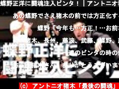 蝶野正洋に闘魂注入ビンタ!|アントニオ猪木「最後の闘魂」チャンネル  (c) アントニオ猪木「最後の闘魂」