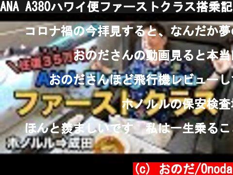 ANA A380ハワイ便ファーストクラス搭乗記(ホノルル⇒成田)【フライングホヌ】  (c) おのだ/Onoda