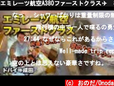 エミレーツ航空A380ファーストクラス✈️機内にシャワー🚿ドバイ⇒成田  (c) おのだ/Onoda