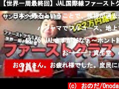 【世界一周最終回】JAL国際線ファーストクラスJL001便で帰国!!サンフランシスコ⇒羽田  (c) おのだ/Onoda