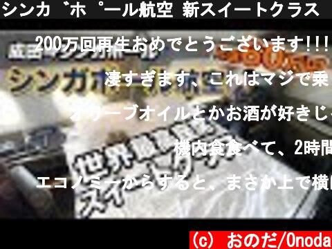 シンガポール航空 新スイートクラス(成田⇒シンガポール)搭乗記  (c) おのだ/Onoda