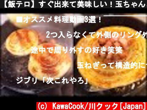 【飯テロ】すぐ出来て美味しい!玉ちゃんとベーコンのバター醤油焼き【※おまけ動画あり】#Shorts  Grilled onion bacon  (c) KawaCook/川クック[Japan]