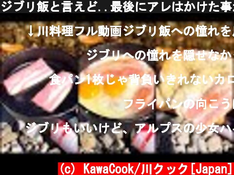 ジブリ飯と言えど..最後にアレはかけた事がないだろう?Orang Jepang suka nasi anime  (c) KawaCook/川クック[Japan]