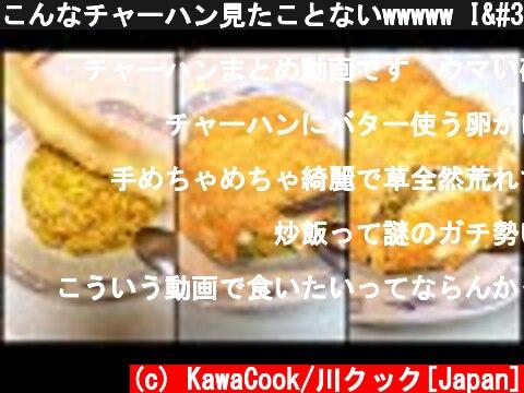 こんなチャーハン見たことないwwwww I've never seen such fried rice  (c) KawaCook/川クック[Japan]